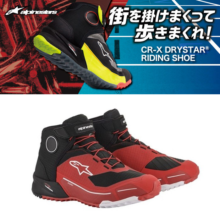 alpinestars CR-X DRYSTAR RIDING 31 RED BLACK◆全5色◆