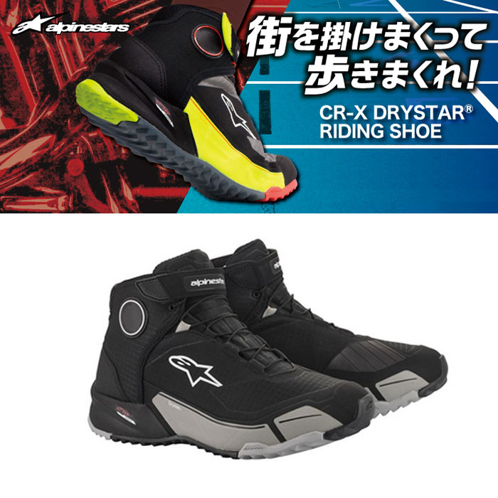 alpinestars CR-X DRYSTAR RIDING 105 BLACK COOL GRAY◆全5色◆