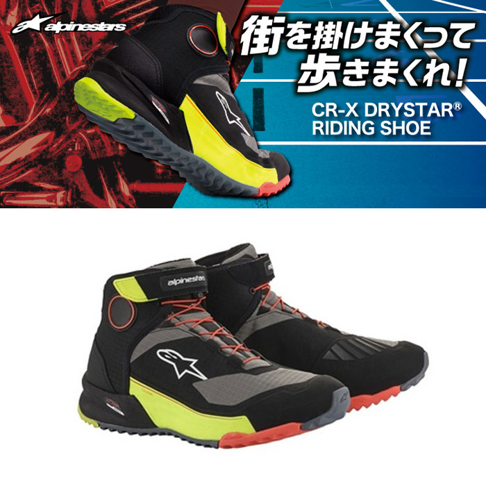 CR-X DRYSTAR RIDING 1538 BLACK YELLOW FLUO RED FLUO◆全5色◆