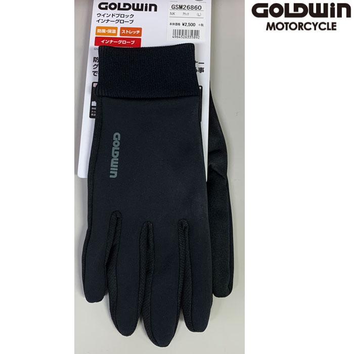 GOLDWIN GSM26860 ウィンドブロックインナーグローブ 防寒 防風 透湿 ネイービー×ブラック(NK)