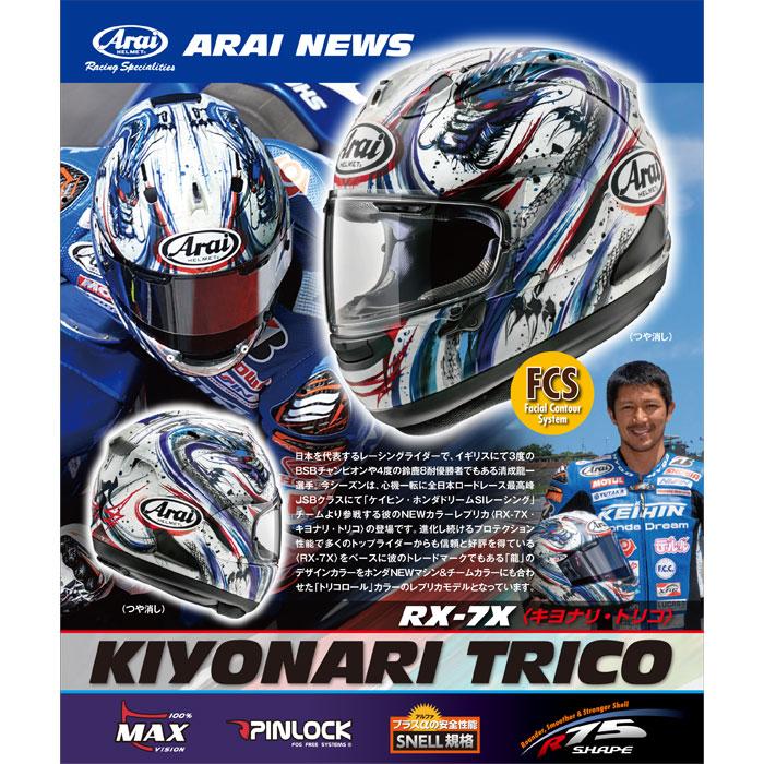 Arai RX-7X KIYONARI TRICO [キヨナリ トリコ]フルフェイスヘルメット