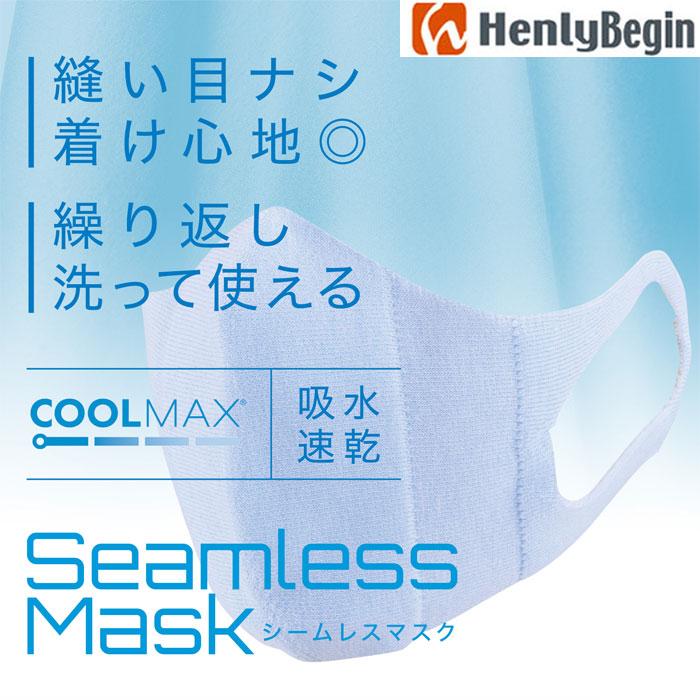 HenlyBegins HBV-028 シームレスマスク 日本製 洗える 耳が痛くなりにくい ペールブルー