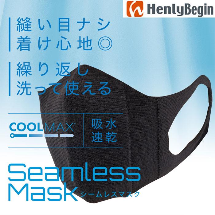 HenlyBegins HBV-028 シームレスマスク 日本製 洗える 耳が痛くなりにくい ダークスモークグレー