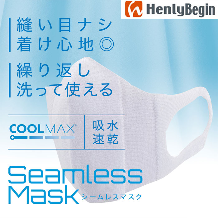 HenlyBegins HBV-028 シームレスマスク 日本製 洗える 耳が痛くなりにくい ホワイト