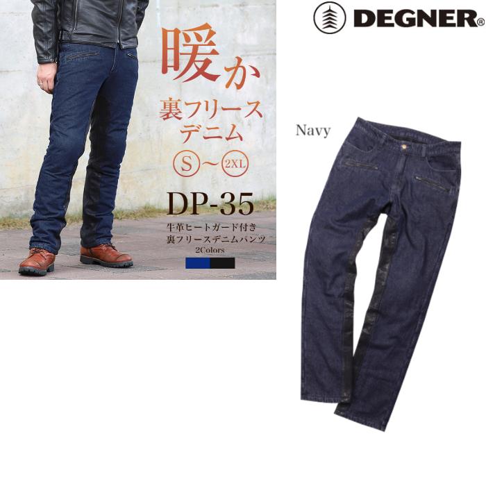DEGNER DP-35 裏フリースデニムパンツ ネイビー◆全2色◆