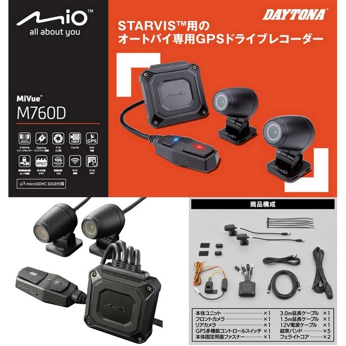 DAYTONA 17100 バイク専用ドライブレコーダー「Mivue  M760D」
