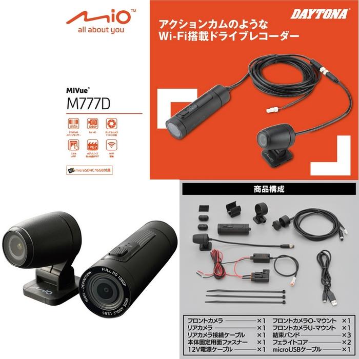 DAYTONA 17101 バイク専用ドライブレコーダー「Mivue  M777D」