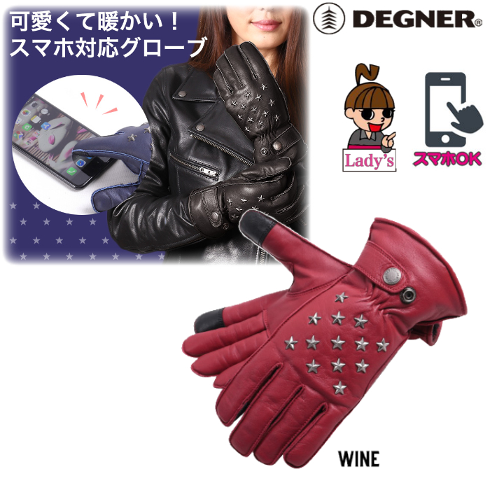 DEGNER (レディース)FRWG-38 レザーグローブ ワイン◆全2色◆