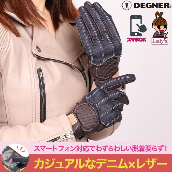 DEGNER (レディース)FRTG-66 デニムコンビレディースグローブ ネイビー/ブラウン◆全2色◆