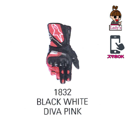 alpinestars (レディース)3518321 STELLA SP-8 LEATHER GLOVE BLACK WHITE DIVA PINK(1832)◆全3色◆