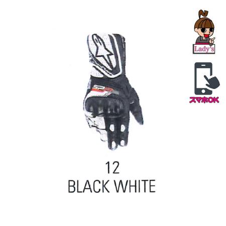 alpinestars (レディース)3518321 STELLA SP-8 LEATHER GLOVE BLACK WHITE (12)◆全3色◆