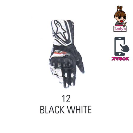 alpinestars (レディース)3518321 STELLA SP-8 LEATHER GLOVE BLACK WHITE (12)◆全3色◆