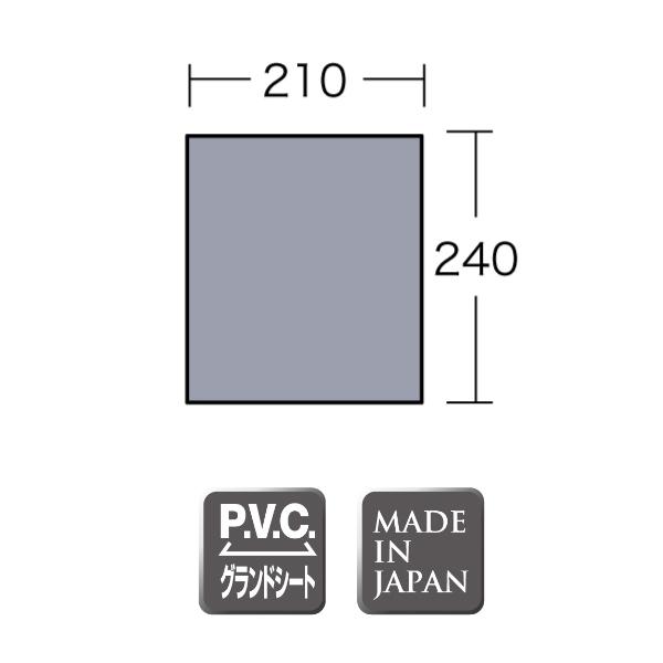 小川テント お取り寄せ商品 PVCマルチシート 250×220用