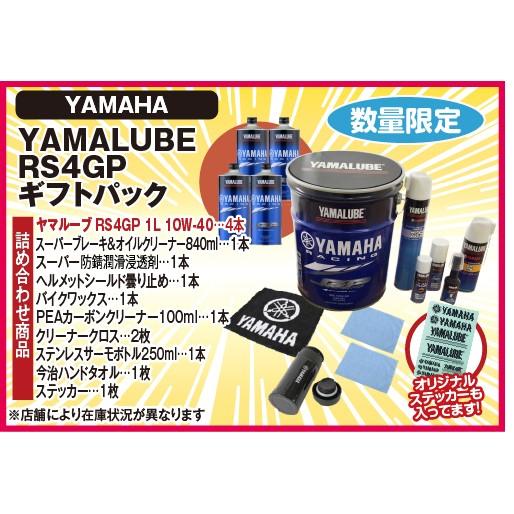 YAMAHA ヤマハ RS4GPオイル ケミカルギフトパック【同梱不可】