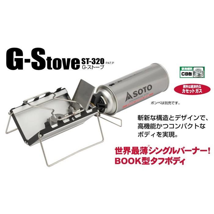 SOTO Gストーブ ST-320