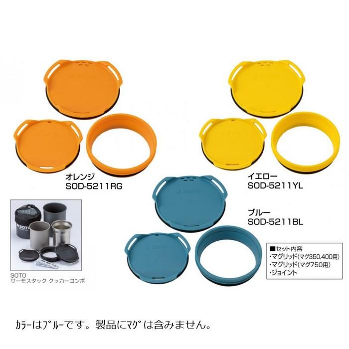 SOTO お取り寄せ商品 カラーリッド&ジョイントセット ブルー サーモスタック SOD-5211BL