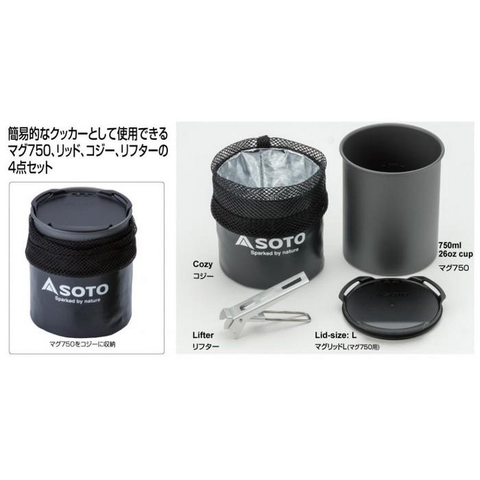 SOTO お取り寄せ商品 サーモライト SOD-522