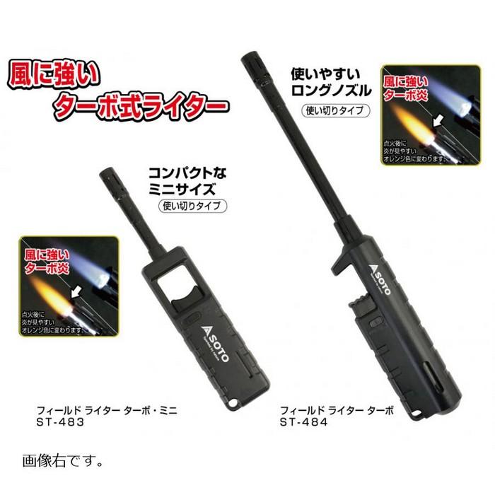 SOTO お取り寄せ商品 フィールドライター ターボ ST-484