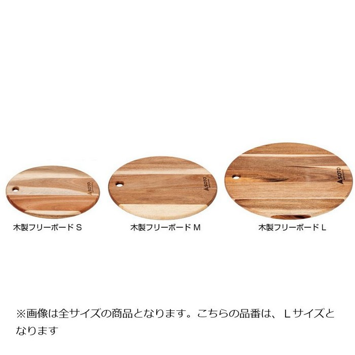 SOTO お取り寄せ商品 木製フリーボード L ST-6501L
