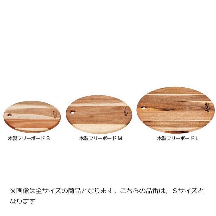 SOTO お取り寄せ商品 木製フリーボード S ST-6501S