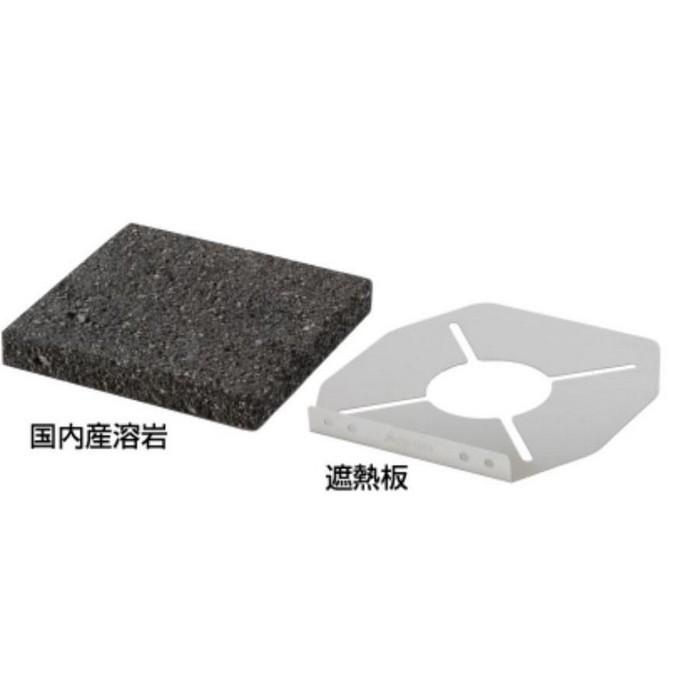 SOTO お取り寄せ商品 溶岩石プレート レギュレーターストーブ専用ST-3102