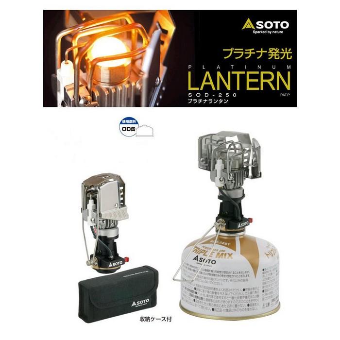 SOTO お取り寄せ商品 プラチナランタン SOD-250