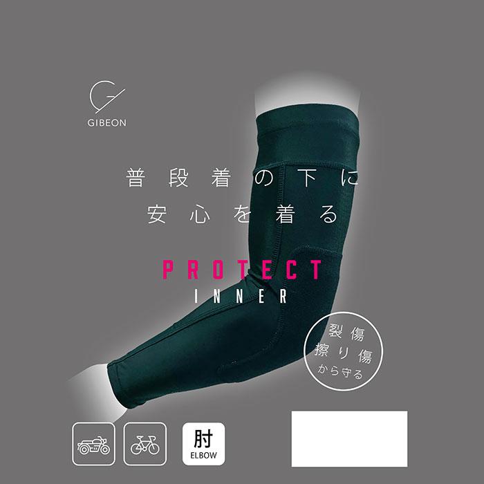 GIBEON ARM PROTECT INNER【アームプロテクトインナー】ひじ用
