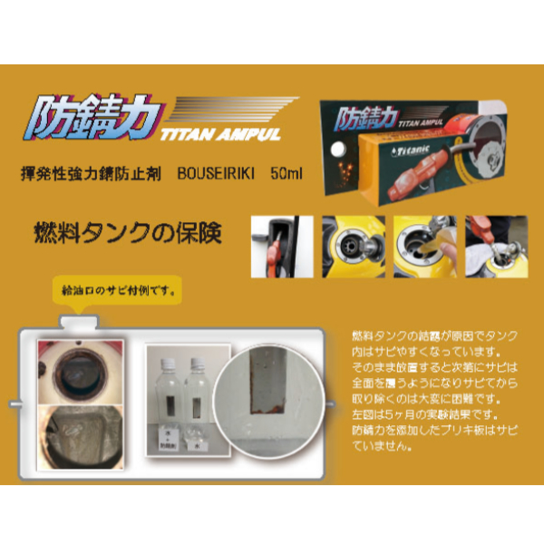 T.I.G チタンアンプル防錆力 燃料添加剤