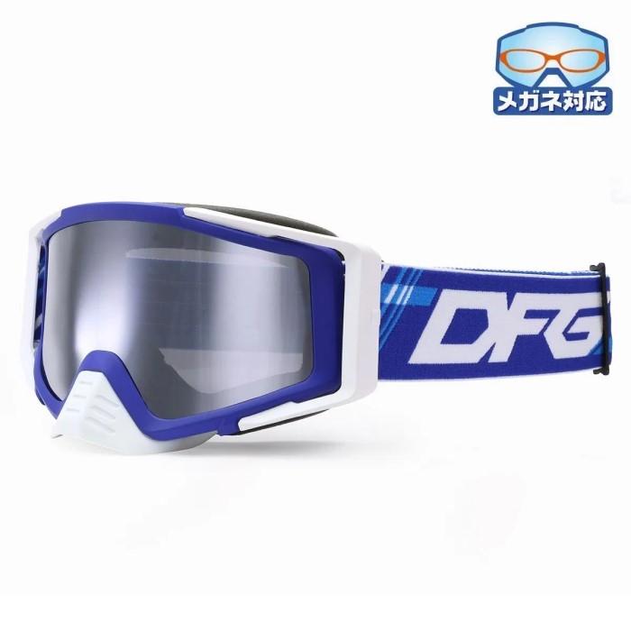 DFG DFG スロットルゴーグル2.0 Mat BLU/WHT SLVミラー
