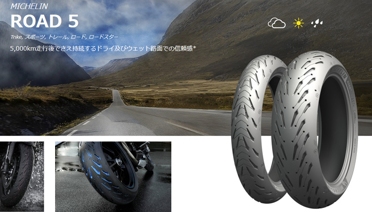 Michelin ROAD5 120/70ZR17&190/55ZR17 前後セット