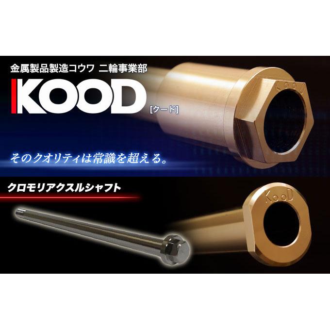 クード KOOD クロモリ フロントアクスルシャフト YZF-R1 02-06/YZF-R6 05-06