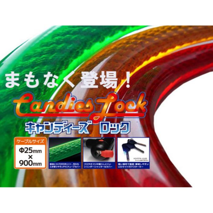 レイト商会 CWLキャンディーズロック 25X900 RD