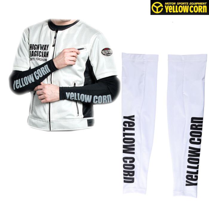 Yellow Corn YAS-001 プロテクトアームシェード ホワイト◆全3色◆
