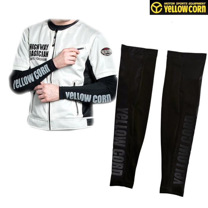 Yellow Corn YAS-001 プロテクトアームシェード ブラック/ガンメタ◆全3色◆