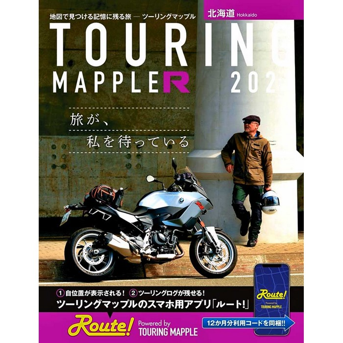 昭文社 昭文社ツーリングマップルR北海道 2021