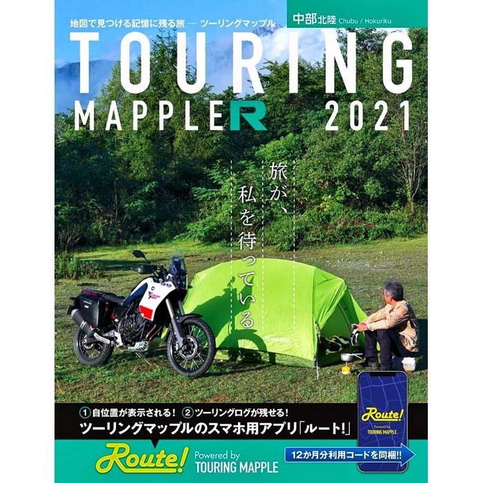 昭文社 昭文社ツーリングマップルR中部 北陸 2021