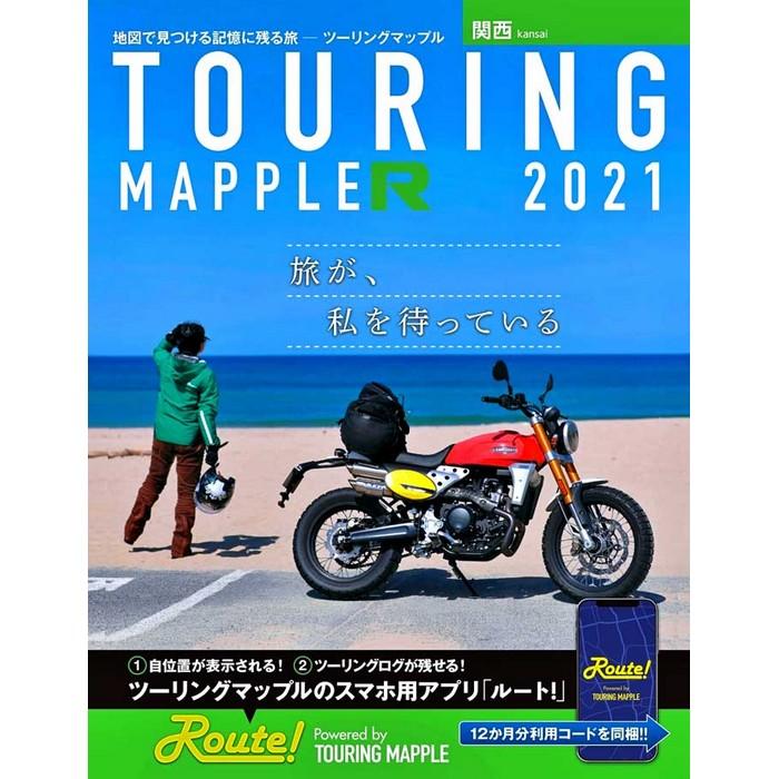 昭文社 昭文社ツーリングマップルR関西 2021