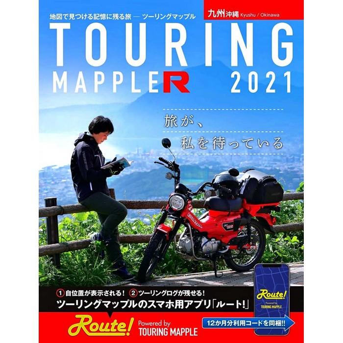 昭文社 昭文社ツーリングマップルR九州 沖縄 2021