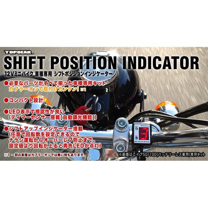 Protec PROTEC シフトポジションインジケーター SPI-110SCC【HONDA スーパーカブC125 JA48】
