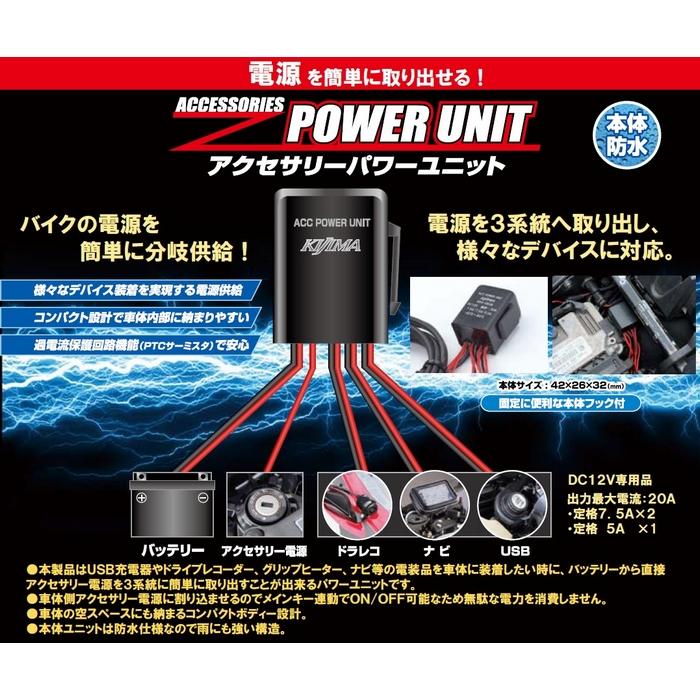 KIJIMA キジマ リレー アクセサリーパワーユニットDC12V