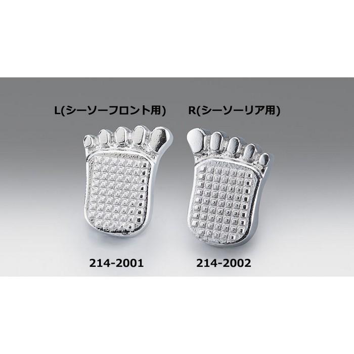 KIJIMA 補修 足型チェンジペダルカバー キジマシーソーペダル前側用(右足) リア