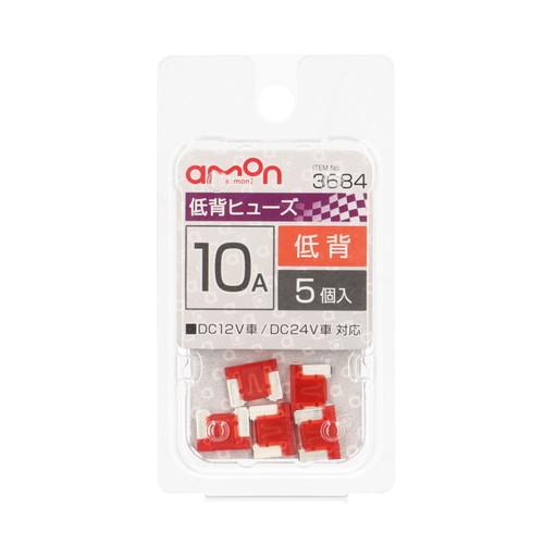 AMON 3684  エーモン 低背ヒューズ10A