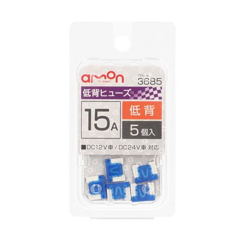 AMON 3685  エーモン 低背ヒューズ15A
