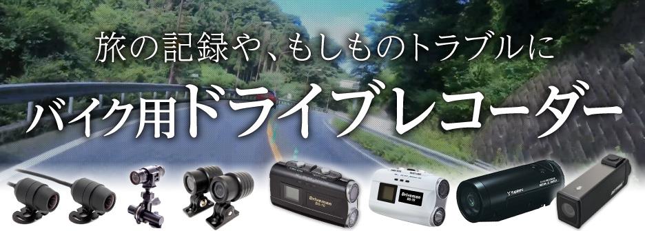 旅の記録や、もしものトラブルにバイク用ドライブレコーダー