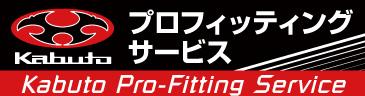 Kabutoプロフィッティングサービス