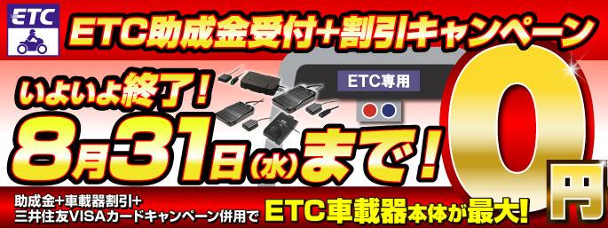 ナップスならETC車載器が14,000円から!