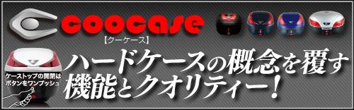 ハードケースの概念を覆す機能とクオリティー! coocase
