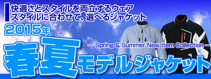 2015年 春夏新作ジャケット 続々入荷中!