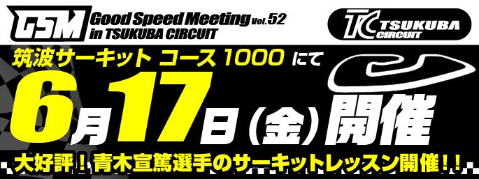 筑波サーキット コース1000 6月7日(金)開催!