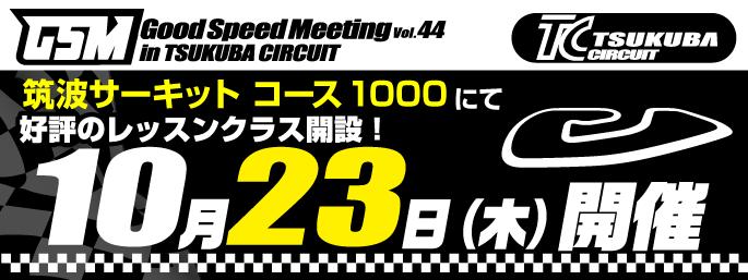 GSM44 筑波サーキット コース1000 10月23日(木)開催!
